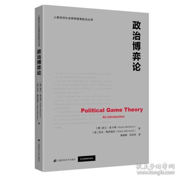 政治博弈论
