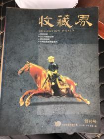 收藏界:2002年——2012年【132期全(含创刊号)】