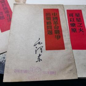 毛泽东著作单行本 中国革命战争的战略问题【竖版繁体】