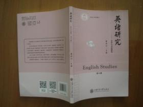 英语研究 : 文字与文化研究. 第六辑