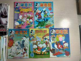 米老鼠(月刊)1995年第1期,1996年第6、7期,1997年第1、6期(共5本合售)