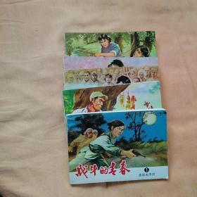 战斗的青春1-5集,连环画