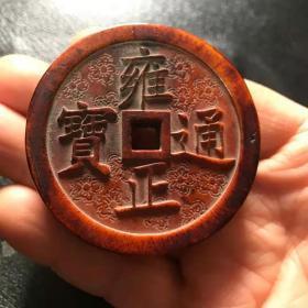 旧藏:鹿角雕雍正通宝钱币。  雕工精细,包将细腻,品相完好。 直径5.1cm,厚0.8cm,重量26克