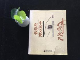 中国文化对谈录