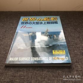 世界の舰船 增刊 世界大型水面战舰