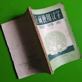 正确使用汉字(石台县占大人民公社农业中学呤印)