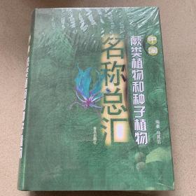 中国蕨类植物和种子植物名称总汇(未开封)