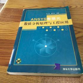 ANSYS有限元数值分析原理与工程应用