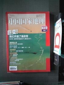 中国国家地理 2020.10 海岸带专辑