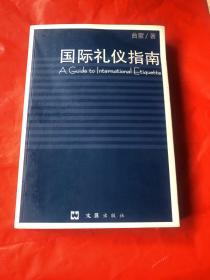 国际礼仪指南