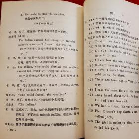趣味英语语法(第三册)