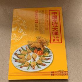 中国烹饪大师作品精粹 罗世伟专辑
