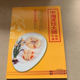 中国烹饪大师作品精粹 葛贤萼专辑