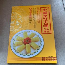 中国烹饪大师作品精粹 庄伟佳专辑