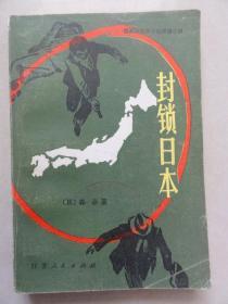 封锁日本(第三次世界大战推想小说)