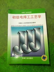 机械工人技术理论培训教材:初级电焊工工艺学