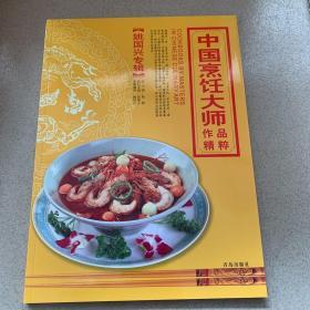 中国烹饪大师作品精粹 姚国兴专辑