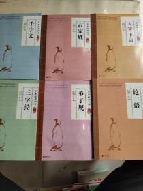 中华经典吟诵:论语、大学 中庸、弟子规、千字文、三字经、百家姓、附光盘 6本合售