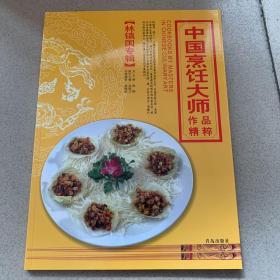 中国烹饪大师作品精粹 林镇国专辑