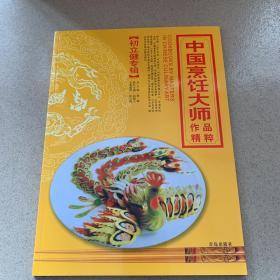 中国烹饪大师作品精粹·初立健专辑