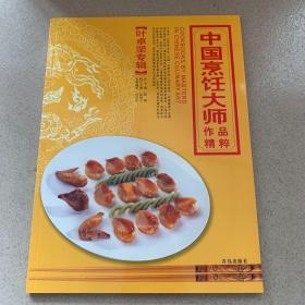 中国烹饪大师作品精粹 叶卓坚专辑