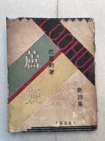 罕见  新文学   1930年初版  沈思约《芦灰》全一册