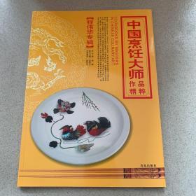 中国烹饪大师作品精粹 程伟华专辑
