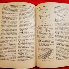 辞海(工程技术分册下)