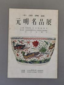 《中国陶瓷元明名品展》日本 国内现货