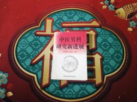 中医男科研究新进展     第一版第一次印刷仅仅出版1千本品相很好见附图本店仅此一本