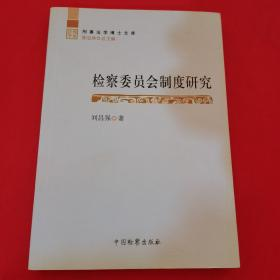 刑事法学博士文库:检察委员会制度研究