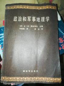 政治和军事地理学 G