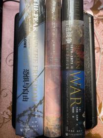 甲骨文丛书限量特装本《普法战争》、《恐惧与自由》、《肇造区夏》三本合售