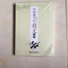 中国现当代散文导读(第三版)⋯未拆封,品如图
