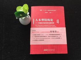 人本型结构论---中国经济结构转型新思维