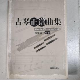 古琴正谱曲集