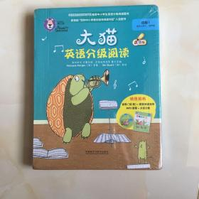 大猫英语分级阅读四级1(适合小学三.四年级)⋯未拆封塑料薄膜包装,品如图