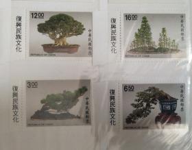 台湾1990年 专280 中国盆景 4全新 带口号