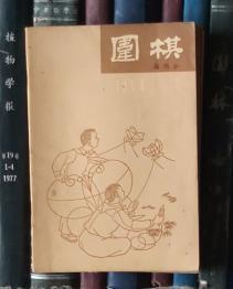 围棋(1964年第3期)