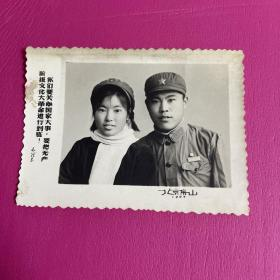 文革老照片 1967年 北京房山 军人夫妻合影 带毛主席语录 罕