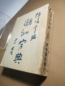 潮汕字典重订本(拾版)