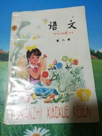 五年制小学课本 语文第八册