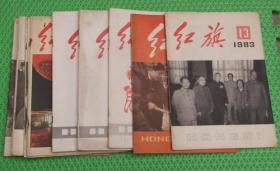 红旗/1983年第1.3.4.5.10.13./共6期/红旗杂志社/每期3元