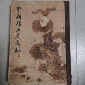 中国绘画史图录 下
