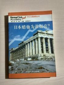 外汇交易教程丛书:日本蜡烛为谁而亮