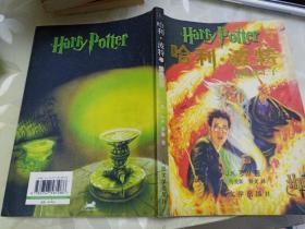 Harry Potter哈利波特与混血王子