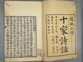 《瓯北诗话十二卷》4册全 (清)赵翼 撰、日本文政十一年(1828)精刻本