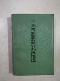 中国历史要籍介绍及选续 上
