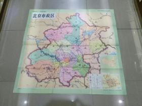 全开中学地理教学参考挂图:北京市政区(82年地图出版社编制)