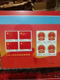 【保真】中华人民共和国 国旗国徽邮票-小版票